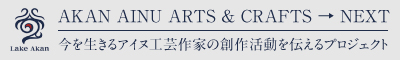 AKAN AINU ARTS & CRAFTS → NEXT